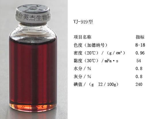 腰果酚 YJ-919